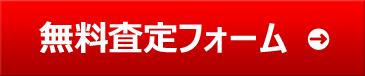 無料査定フォーム